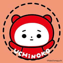 uchinoko-aka.jpg