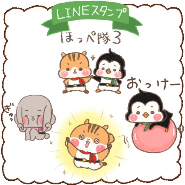 ほっぺ隊3