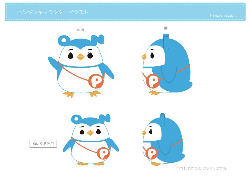 ペンギンデザイン画