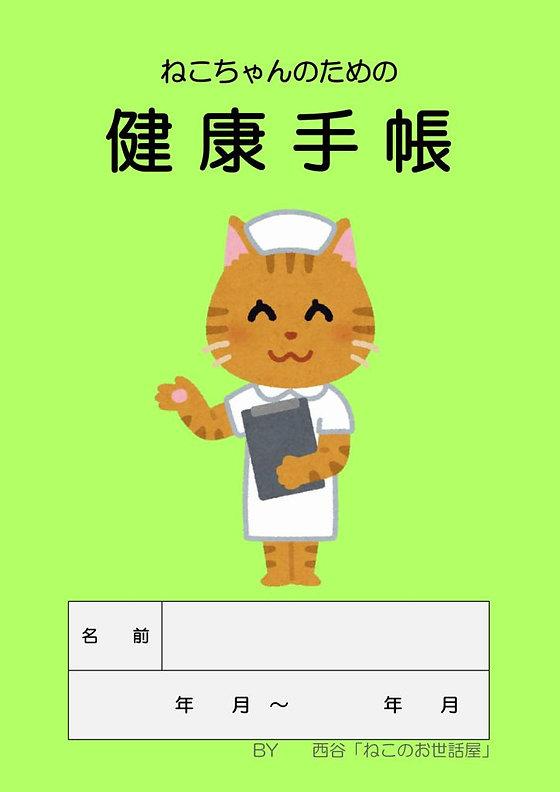 ねこちゃん健康手帳_01.jpg