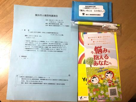 横浜市人権啓発講演会の備忘録