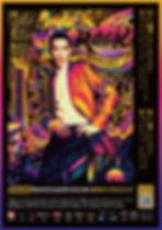 InMusic 雨神 蕭敬騰 獅子合唱團 澳洲 墨爾本演唱會 - In Music Pty Ltd