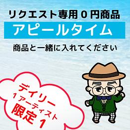 02_アピールタイム.png