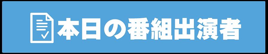 22_番組出演者.png