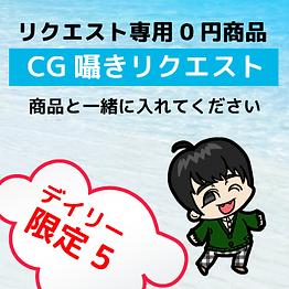 CG囁き.png
