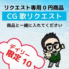 01_CG歌リクエスト.png