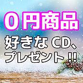CDプレゼント商品サンプル_350.jpg