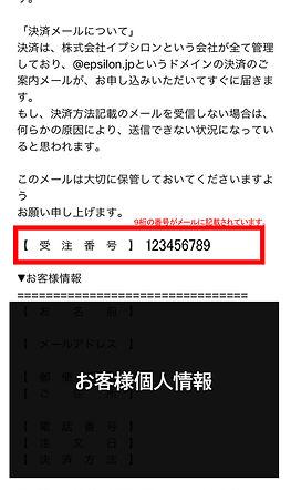 受注メール2.jpg