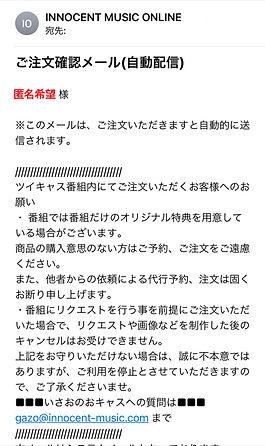 受注メール1.jpg