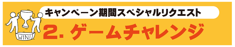 25_02_ゲームチャレンジ.png