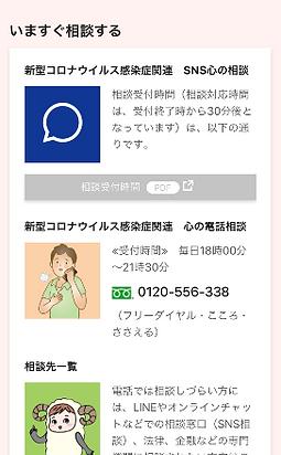 支援情報ナビ4.png