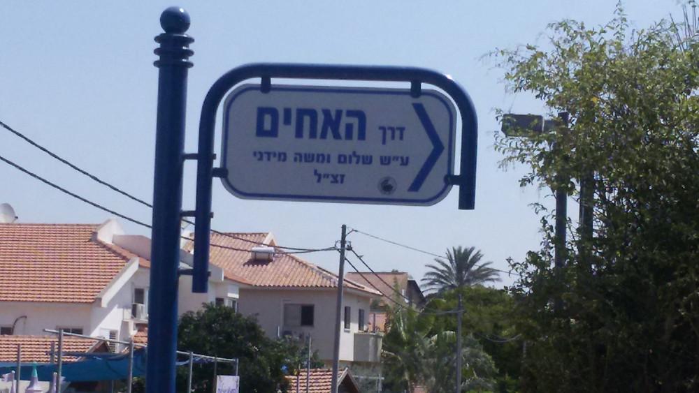 שלט הרחוב דרך האחים, בגדרה