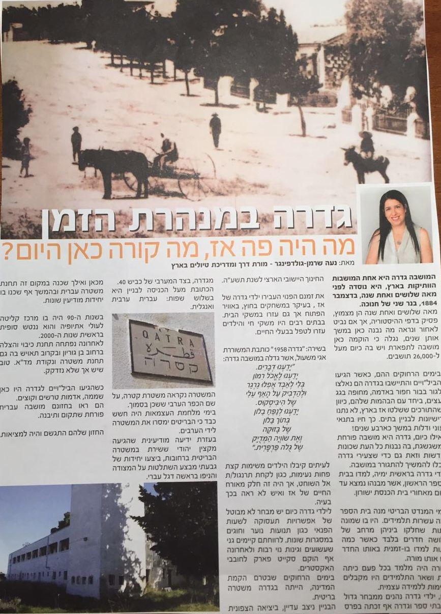 הכתבה שפורסמה בעיתון פנינת השפלה