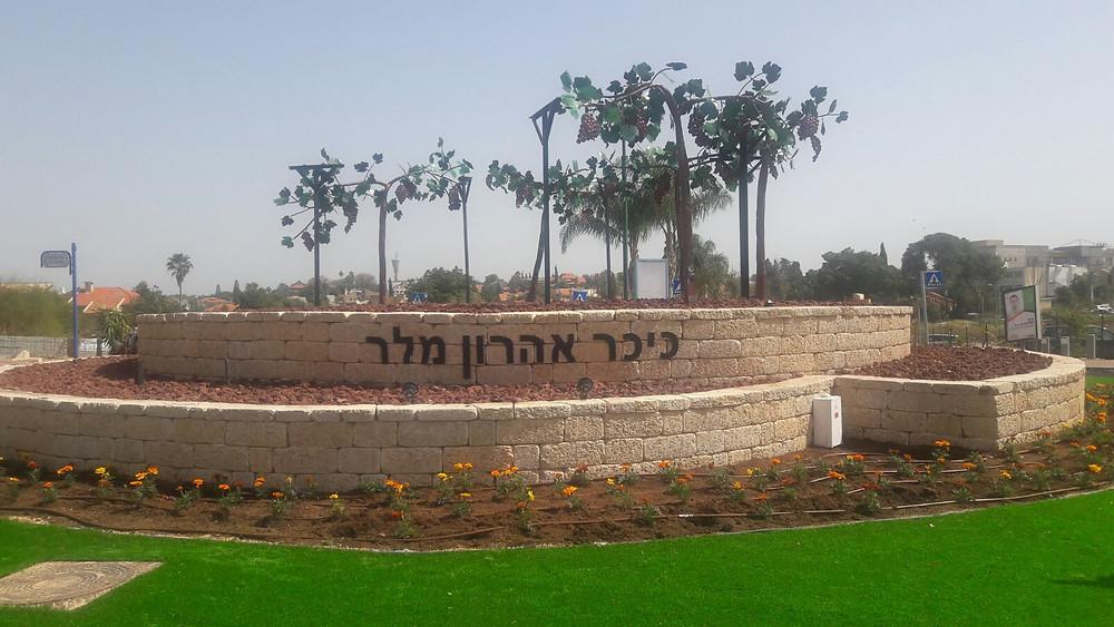 הכיכר על שם אהרון מלר בכניסה הדרומית לגדרה