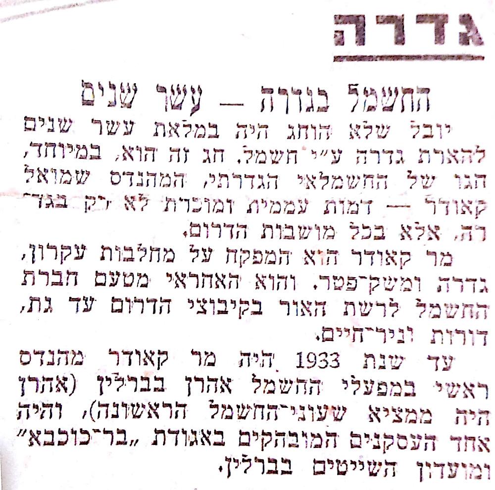 כתבה מעיתון הבוקר מתאריך 13.07.1945