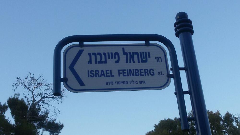 הרחוב על שם ישראל לוליק פיינברג בגדרה