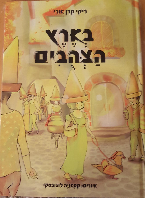 """""""כריכת הספר: """"בארץ הצהובים"""