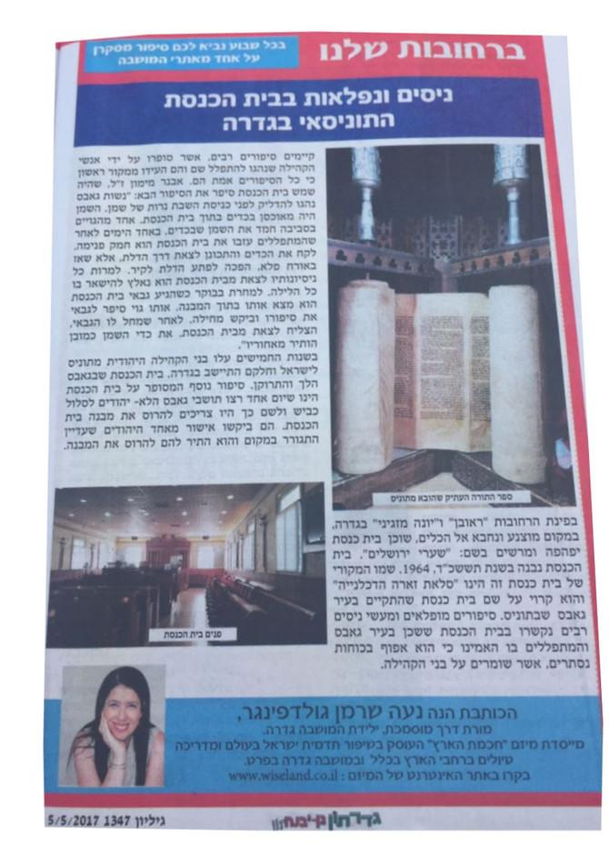 ניסים ונפלאות בבית הכנסת התוניסאי בגדרה