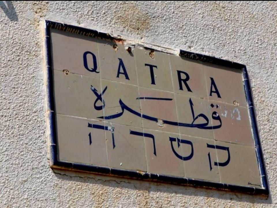 השלט בכניסה למשטרת קטרה בשלוש שפות