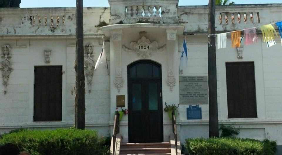 בית מינץ- הוא מוזיאון גדרה בימינו