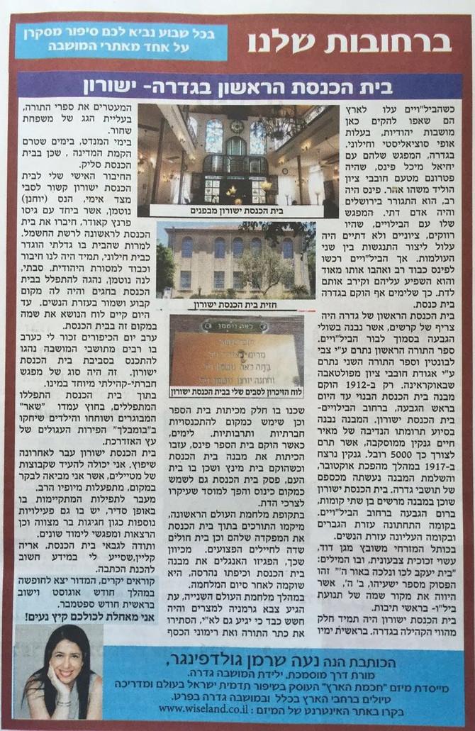 בית הכנסת הראשון בגדרה- ישורון