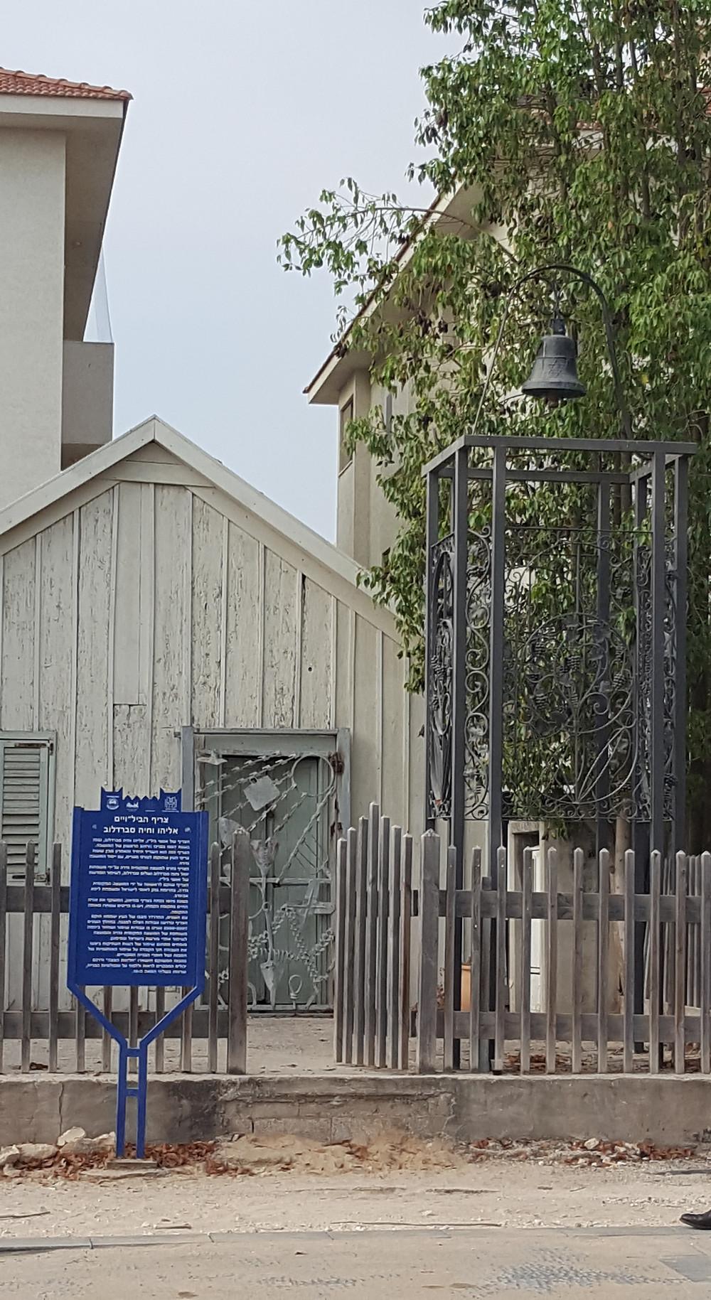 פעמון המושבה בחצר של צריף הבילויים