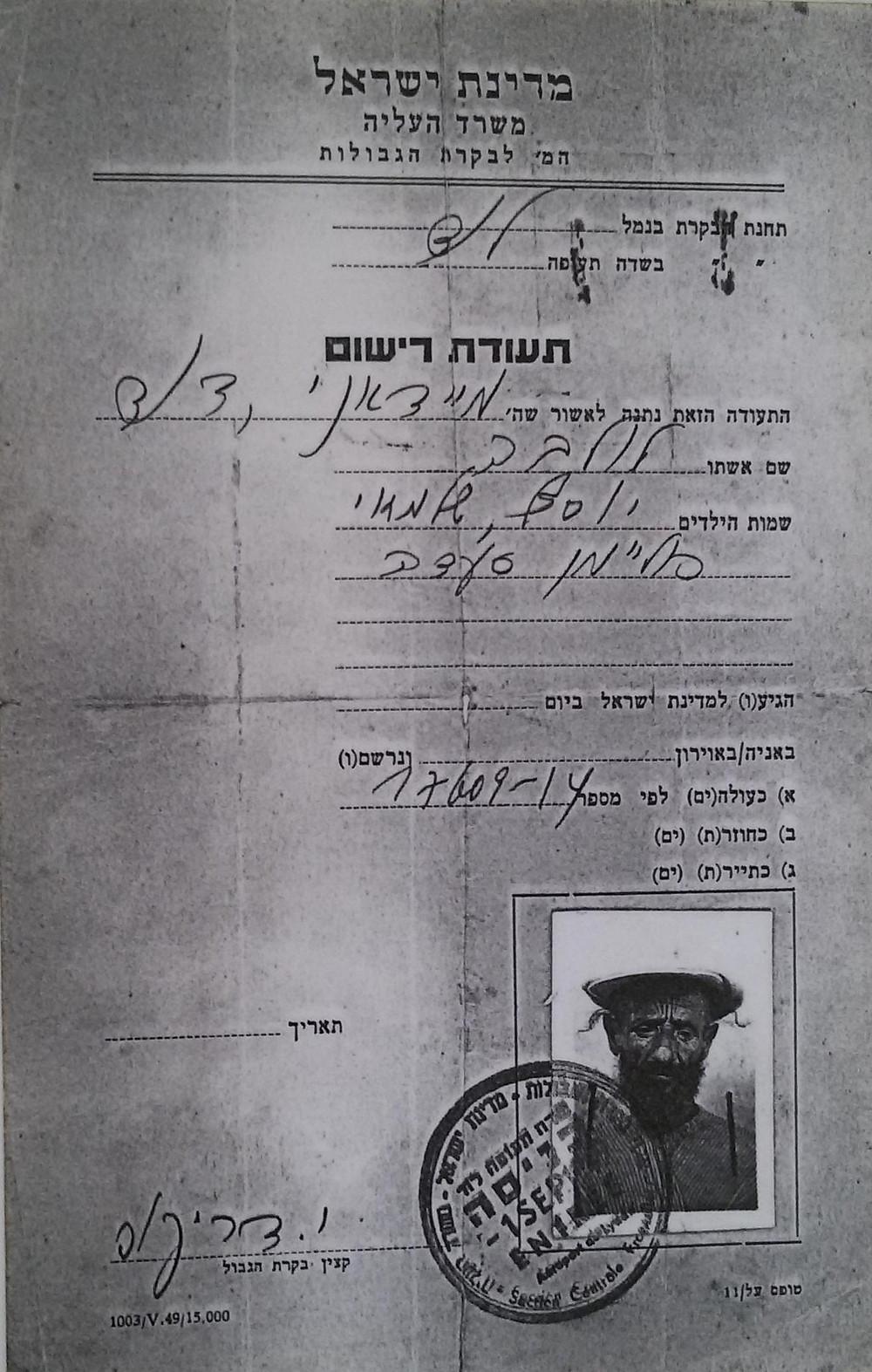 תעודת העלייה של אבי המשפחה דוד מידני 1949