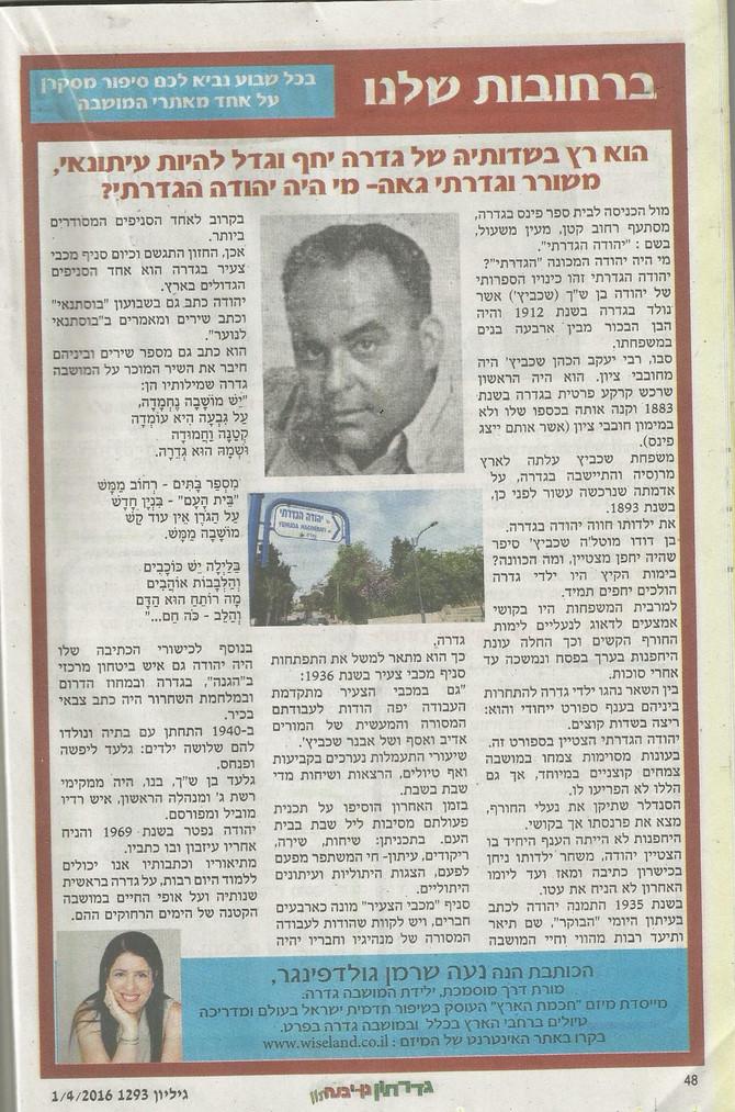הוא רץ בשדותיה של גדרה יחף וגדל להיות עיתונאי, משורר וגדרתי גאה- מי היה יהודה הגדרתי