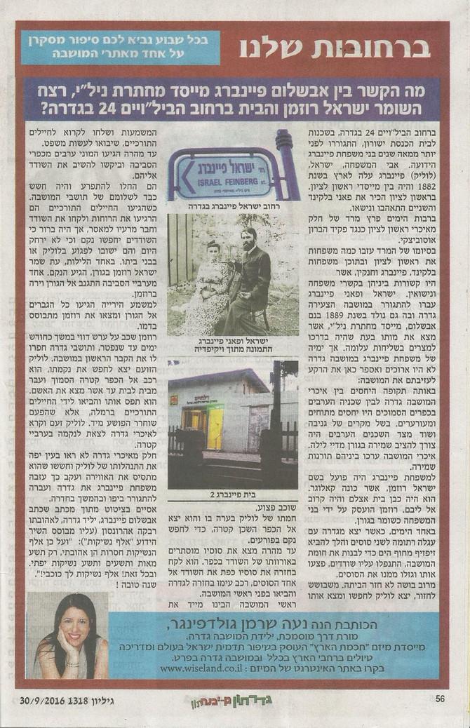 """מה הקשר בין אבשלום פיינברג מייסד מחתרת ניל""""י , רצח השומר ישראל רוזמן והבית ברחוב הביל""""ויים"""