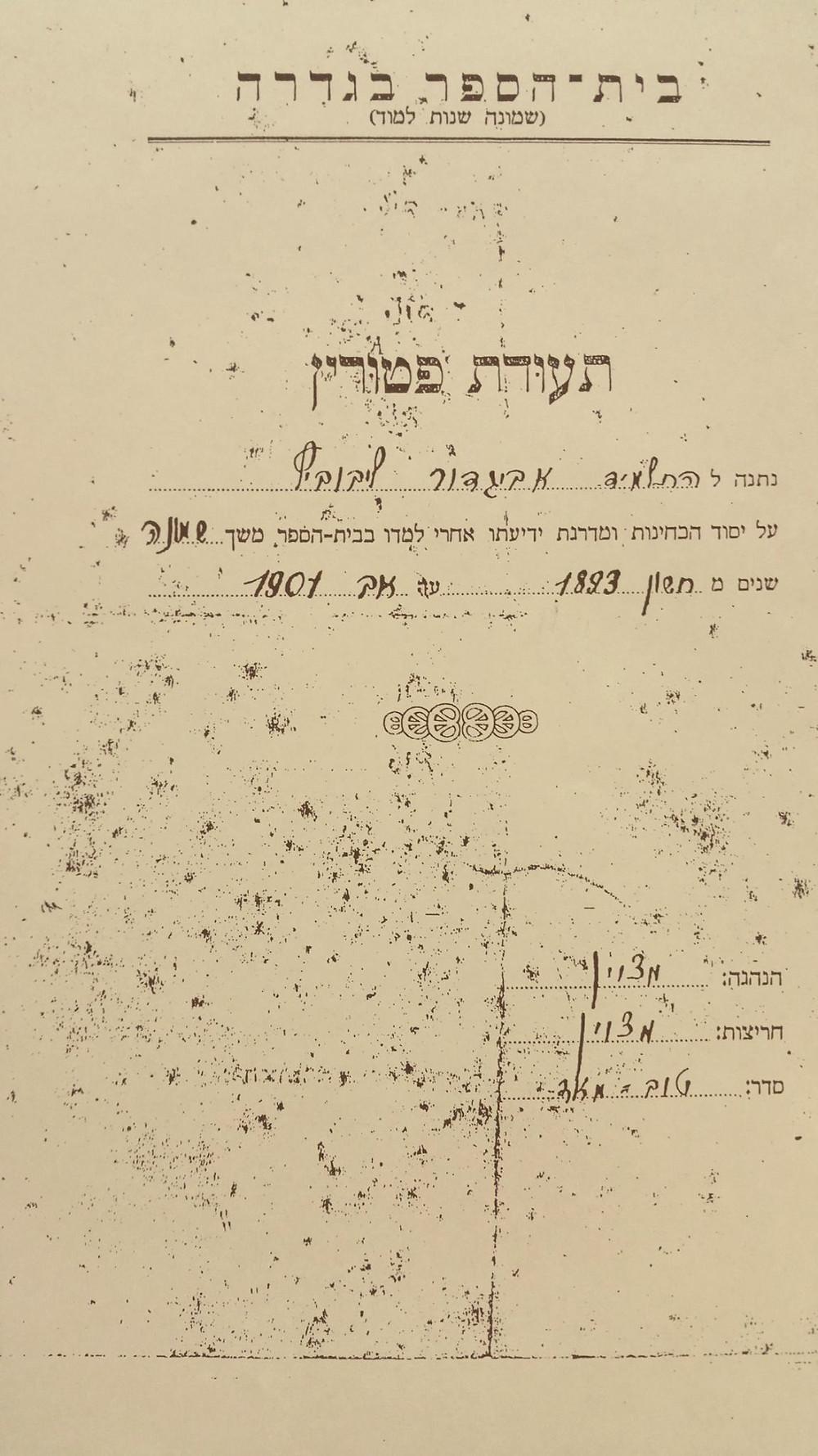 תעודת סיום (פטורין) של אביגדור ליבוביץ מבני המושבה