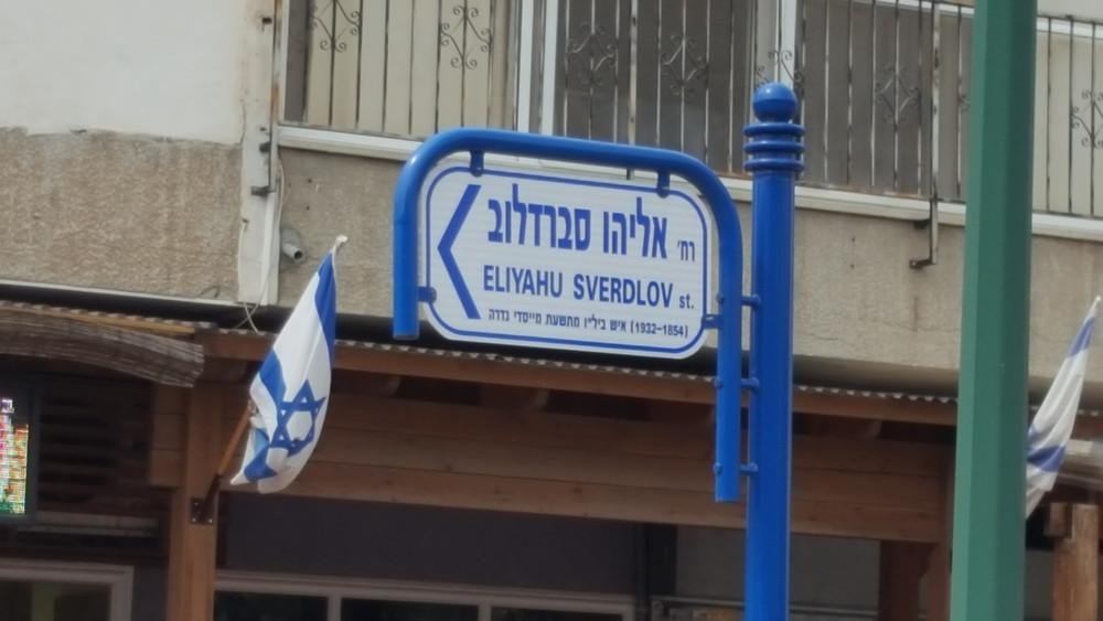 השלט בחלקו הצפוני של רחוב סברדלוב