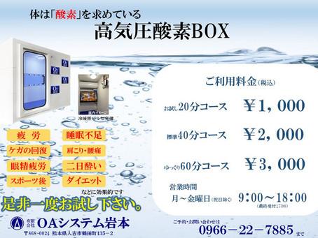 高気圧酸素BOXのサービスを開始しました。