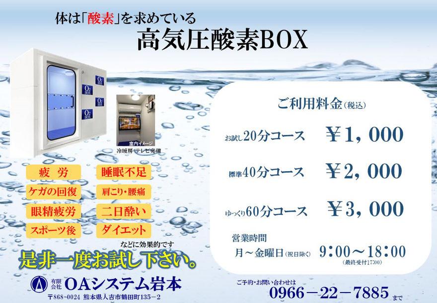 高気圧酸素BOX|有限会社OAシステム岩本