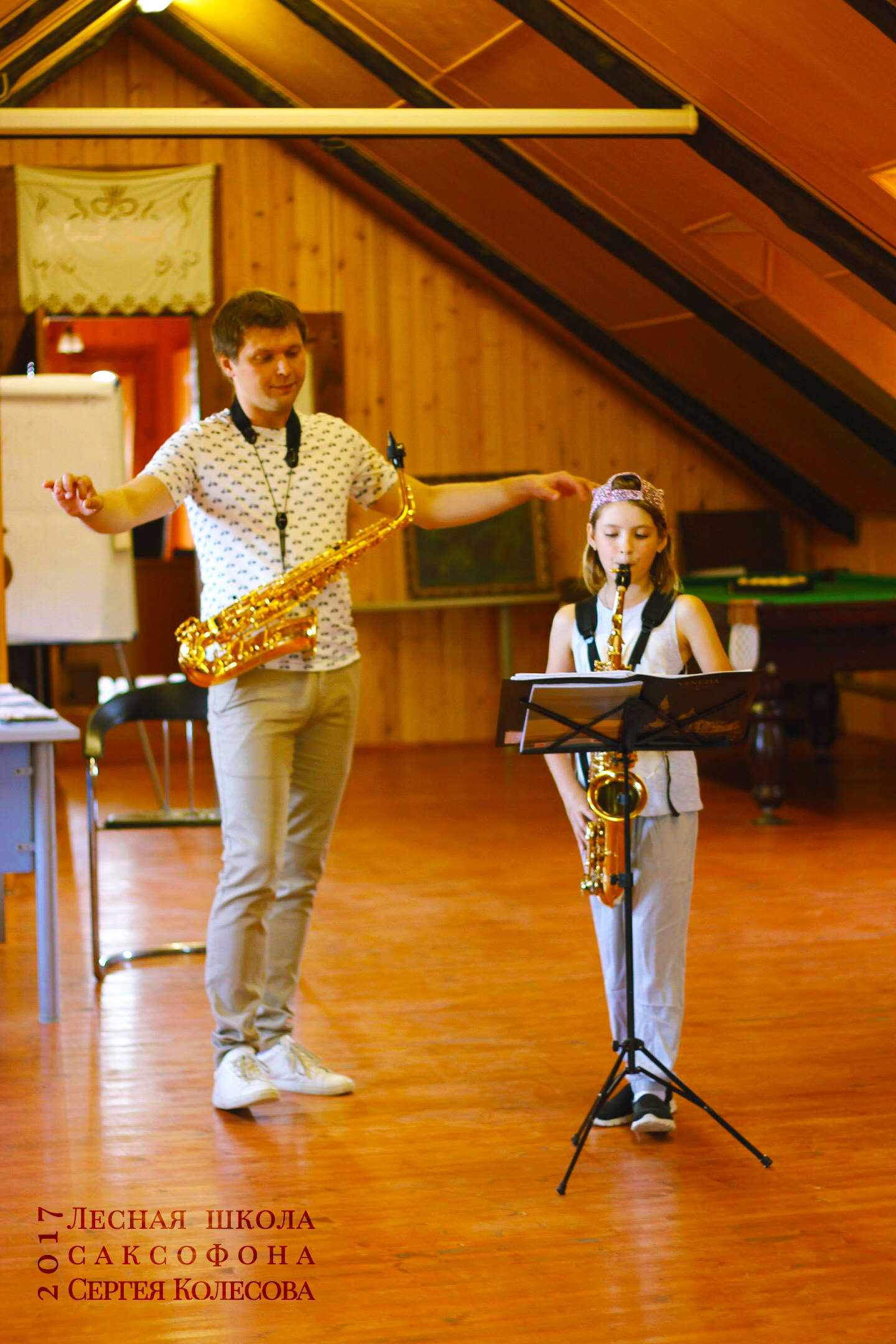 Лесная школа саксофона