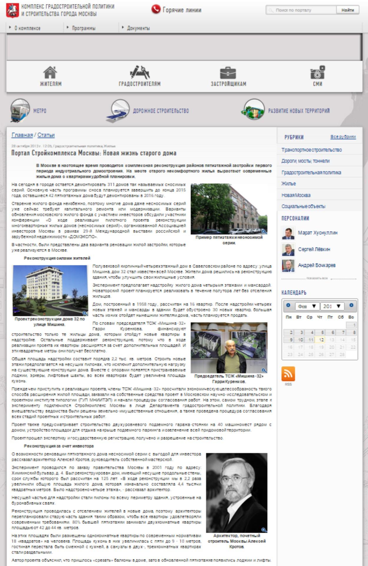 Портал стройкомплекса Москвы