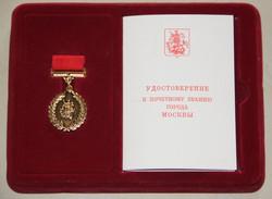 Медаль Почетный строитель