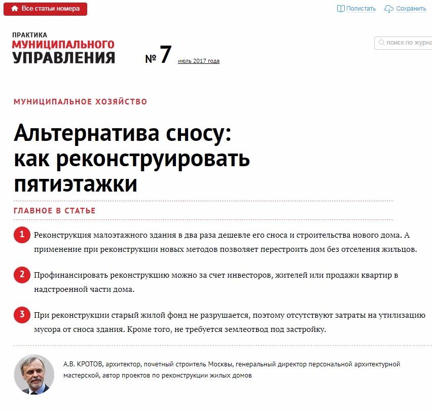Практика Муниципального управления №7_edited