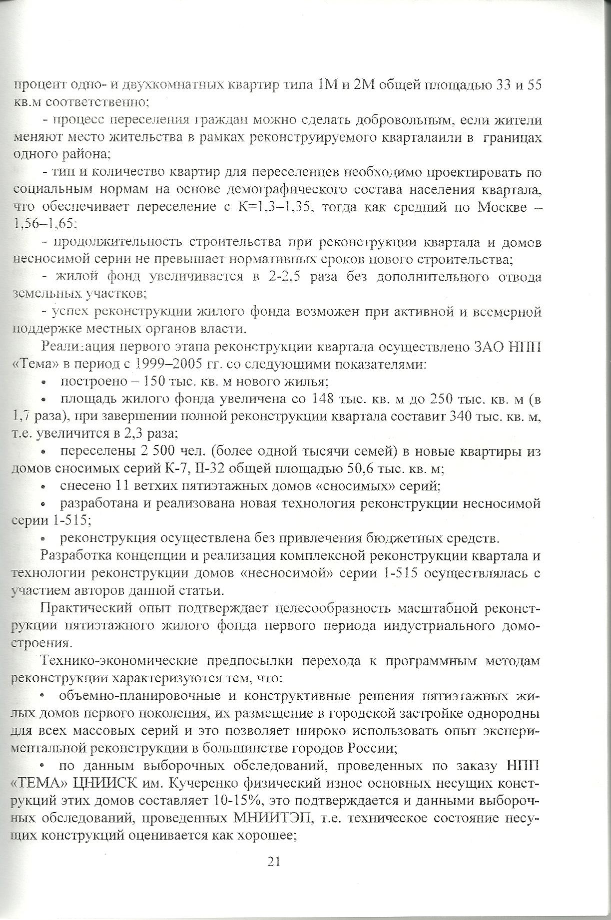 стрю 21