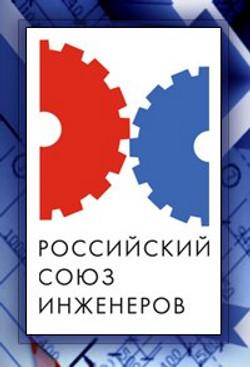 Российский Союз Инженеров