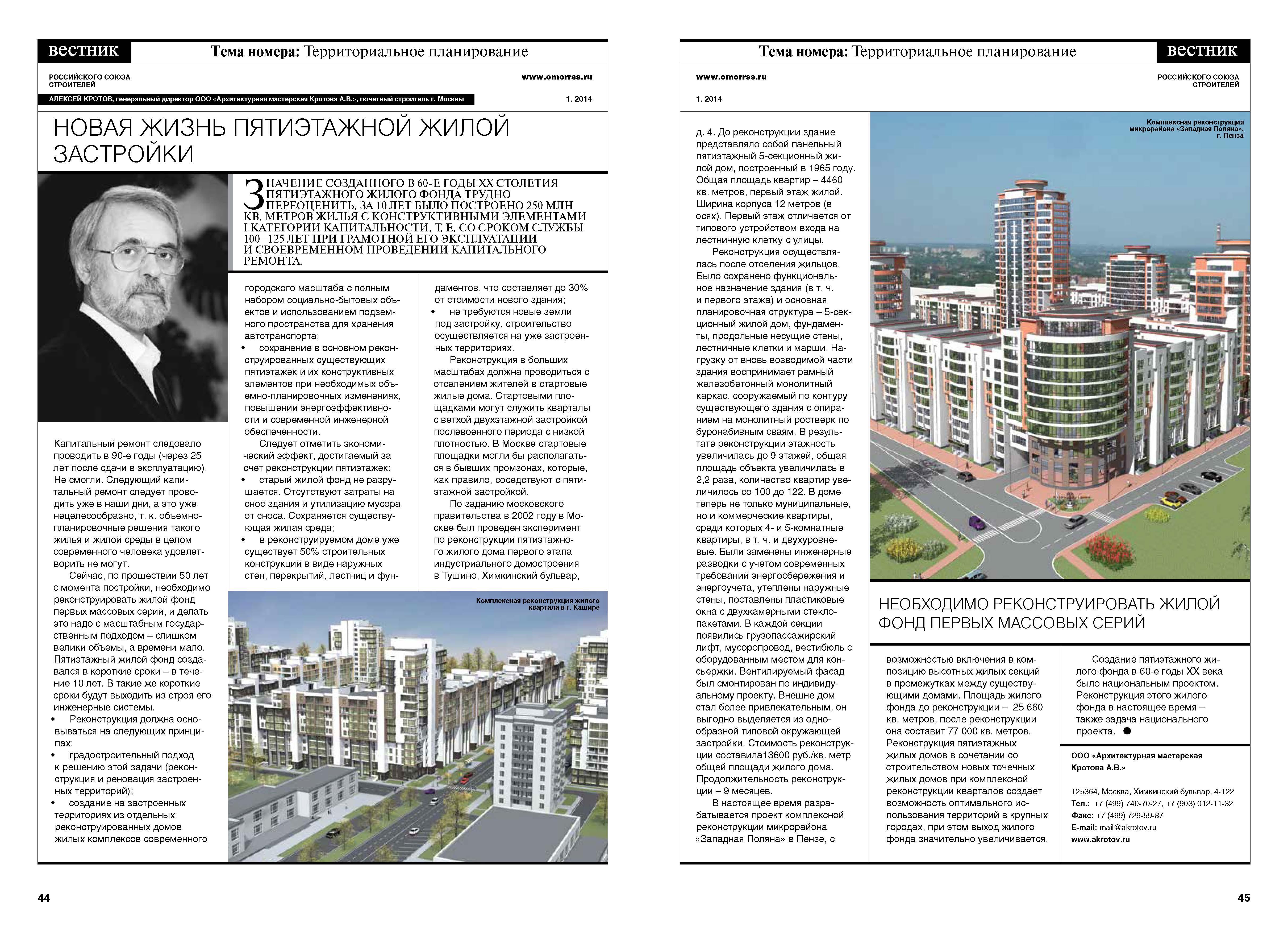 Вестник страница 44-45