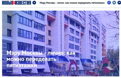 """Газета """"Новые Известия"""""""