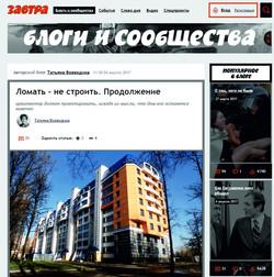 """Газета """"Завтра"""""""