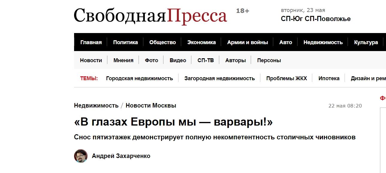 """""""Свободная пресса"""""""