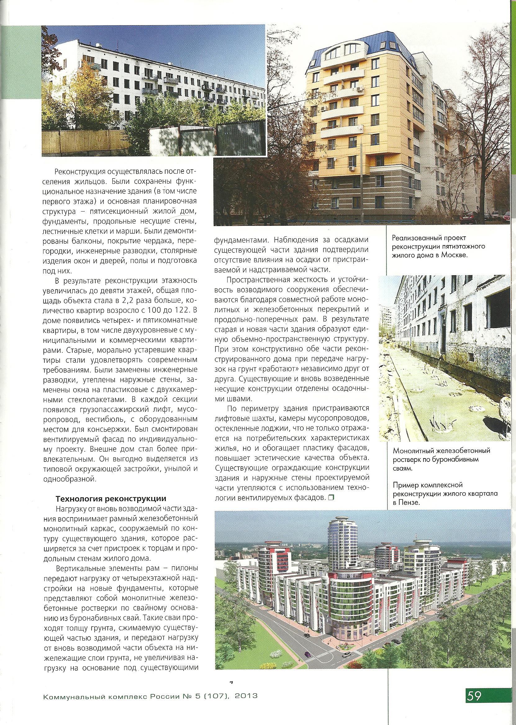 стр 59