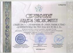 Сертификат Лидера экономики