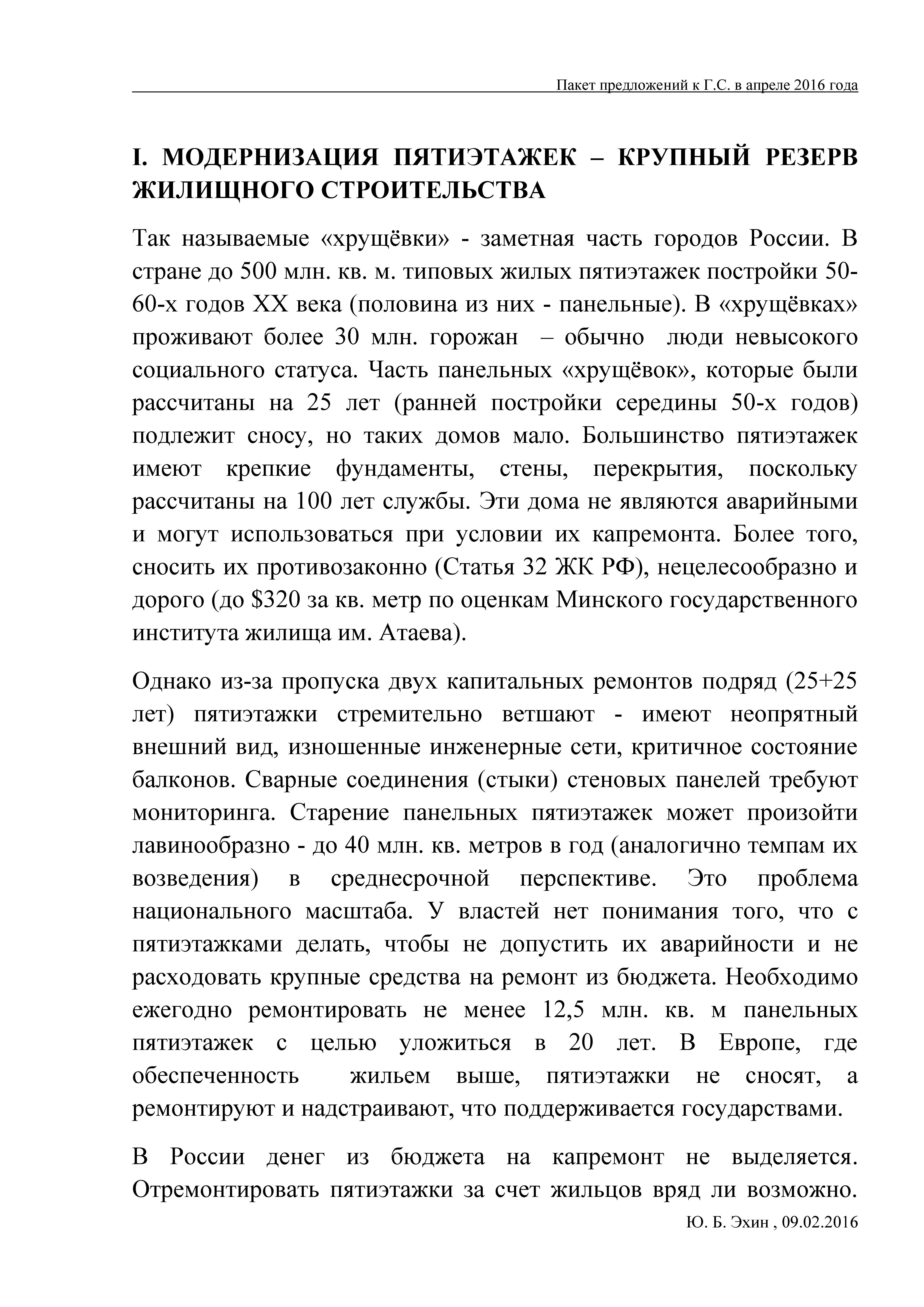 Пакет предложений к ГС 2016 1