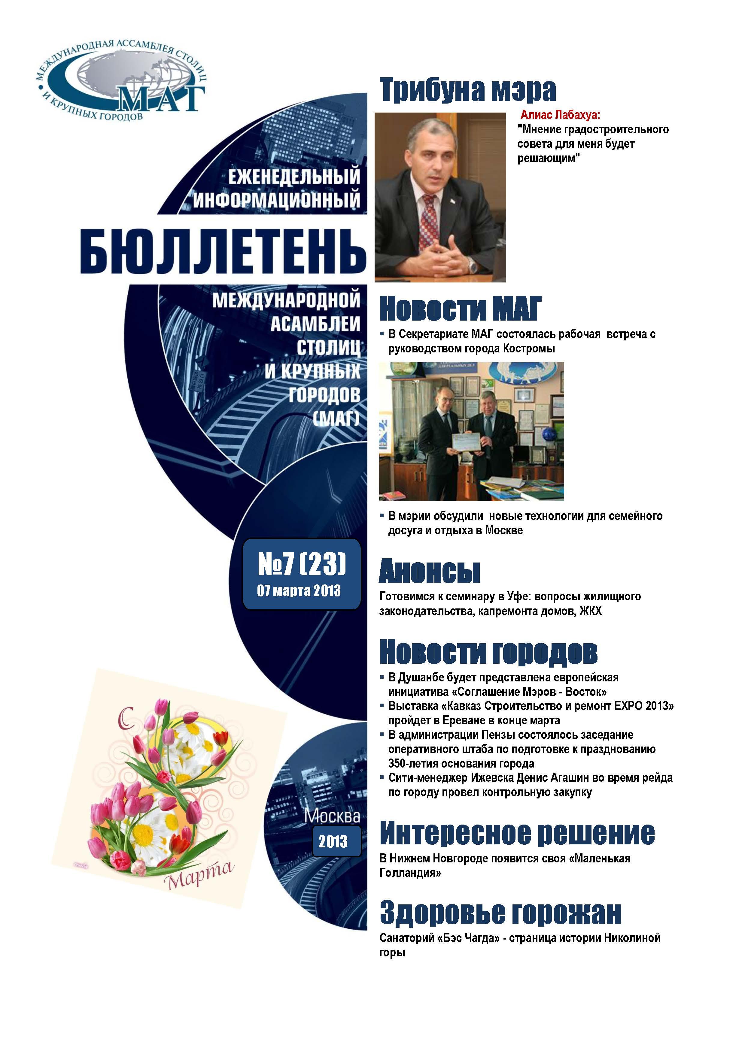 Еженедельный Бюллетень МАГ