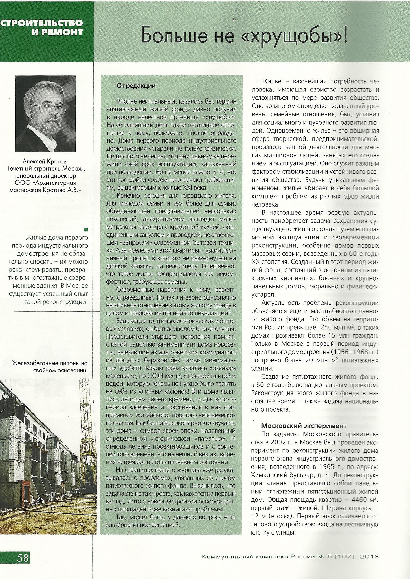 стр 58