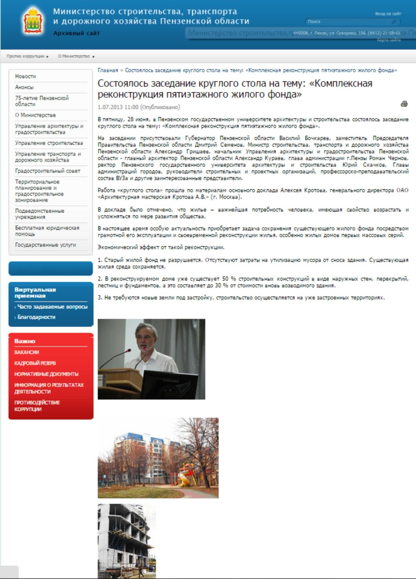 Министерство строительства ПО