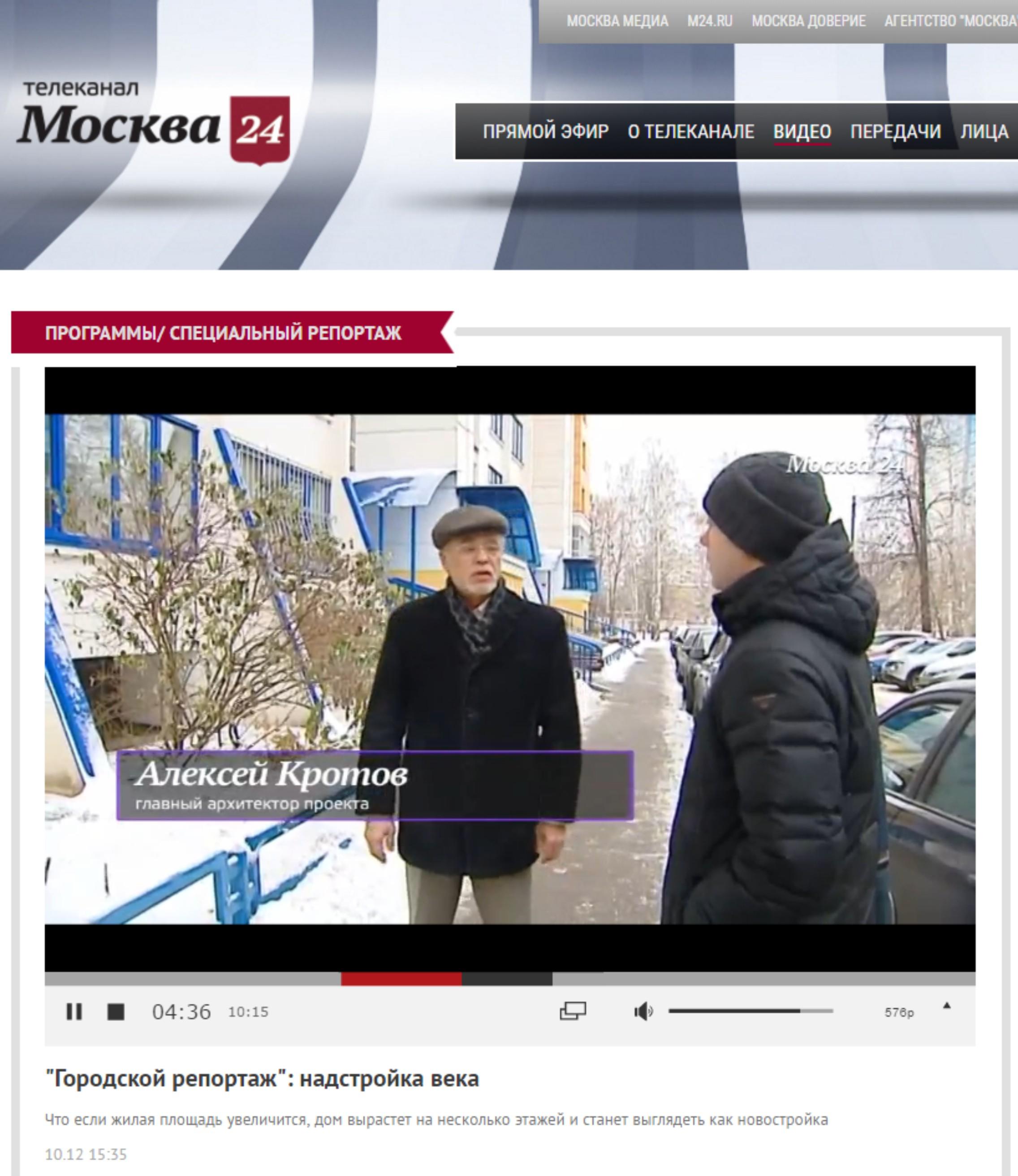 Телеканал: Москва 24